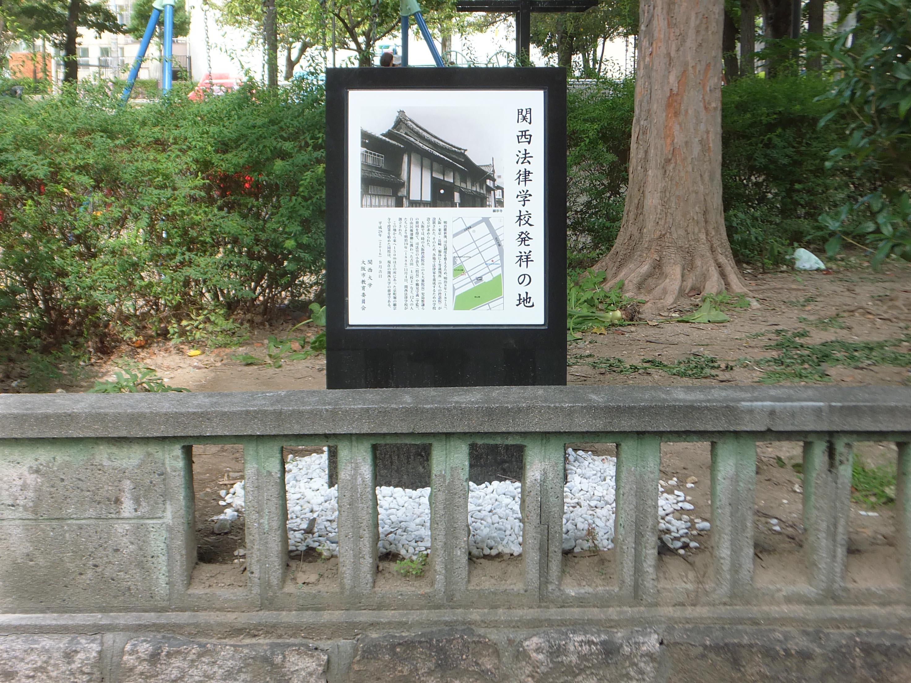 関西法律学校