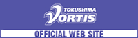 TOKUSHIMA VORTIS official website